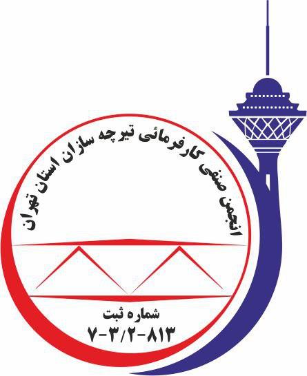 انجمن صنفی کارفرمایی تیرچه سازان استان تهران